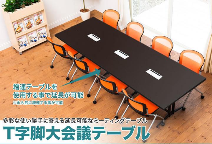 多彩な使い勝手に答える延長可能なミーティングテーブル T字脚大会議テーブル