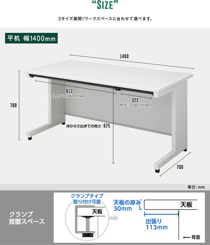 平机W1200×D700