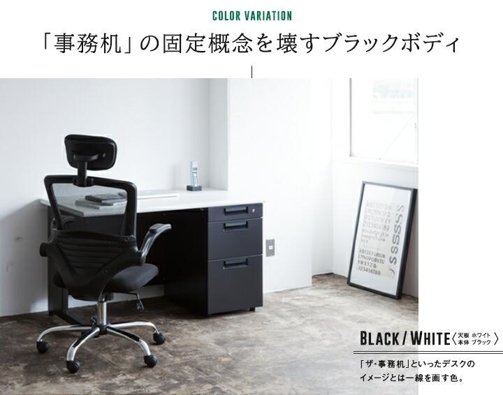 「事務机」の固定概念を壊すブラックボディ