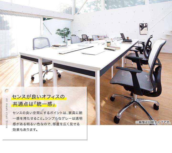 センスが良いオフィスの共通点は「統一感」