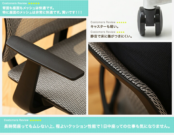 背面も座面もメッシュは快適です。特に座面のメッシュは非常に快適です。買いです!!!