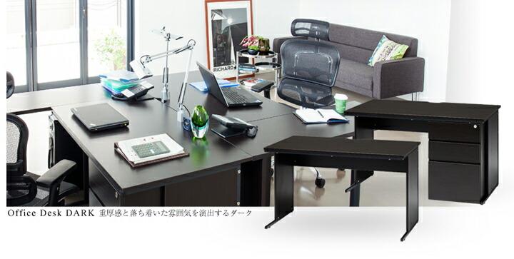 オフィスデスクホワイト ダーク