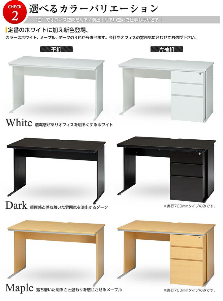 オフィスデスクホワイト 選べるカラーバリエーション