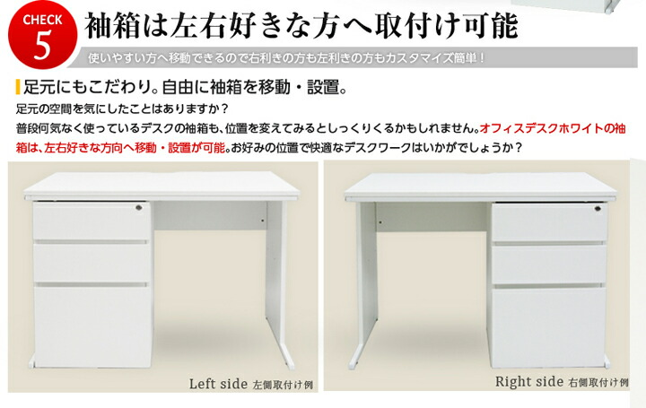 オフィスデスクホワイト 袖箱は左右好きな方へ取付け可能