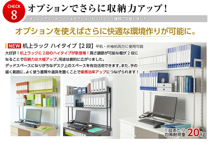 オフィスデスクホワイト オプションでさらに収納力アップ01