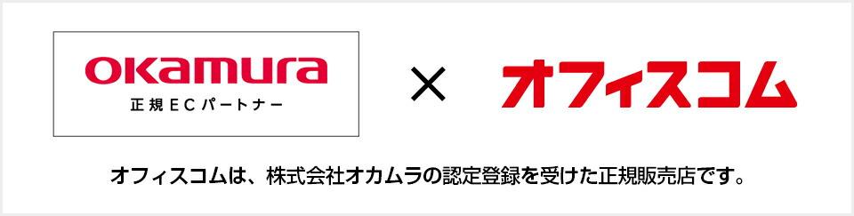 オフィスコムは株式会社オカムラの正規販売店です。