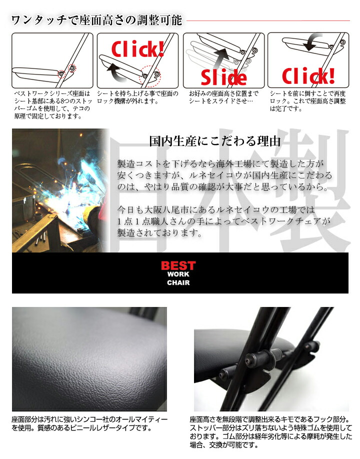 ワンタッチで座面高さ調整可能。製造は全て日本国内自社工場にて、職人さんの手によって1点1点製造されています。