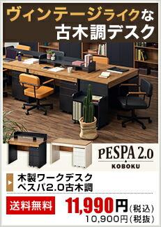 ペスパ2.0 ワークデスク
