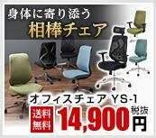 オフィスチェア YS-1