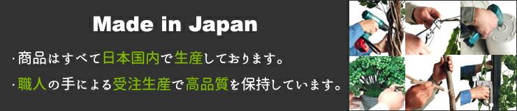日本製 日本国内で生産しています。