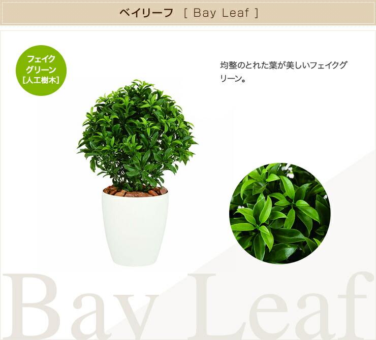 ベイリーフ フェイクグリーン 人工観葉植物 オフィス