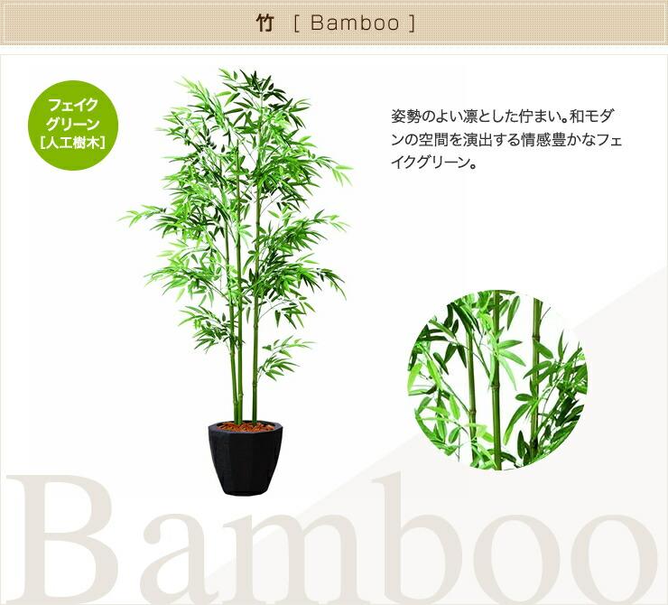 竹 フェイクグリーン 人工観葉植物 オフィス