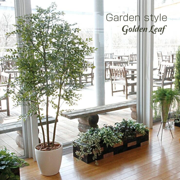 ゴールデンリーフ フェイクグリーン 人工観葉植物 オフィス
