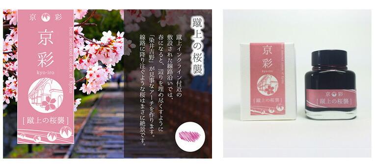 京彩インク kyo-iro 蹴上の桜襲(けあげのさくらがさね) KI-0105 / kyoiro ink cherry blossom of keage KI-0105