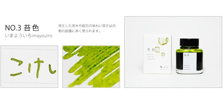 京の音インク 苔色 KO-0103 / kyonooto ink kokeiro KO-0103