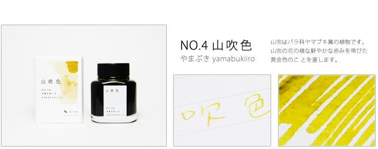 京の音インク 山吹色 KO-0104 / kyonooto ink yamabukiiro KO-0104