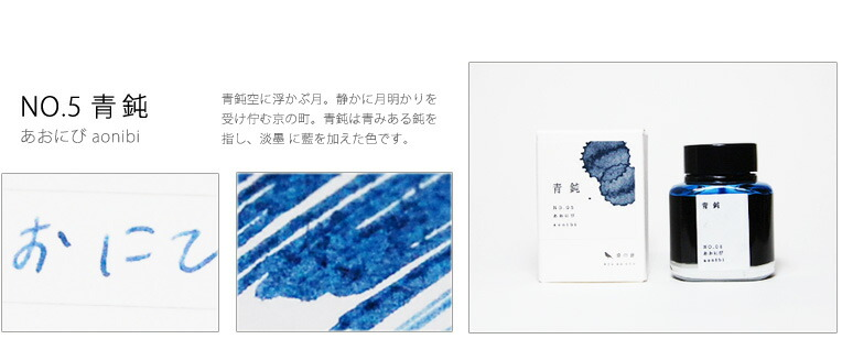 京の音インク 青鈍 KO-0105 / kyonooto ink aonibi KO-0105