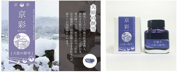 京彩インク kyo-iro 大原の餅雪(おおはらのもちゆき) KI-0102 / kyoiro ink soft snow of ohara KI-0102