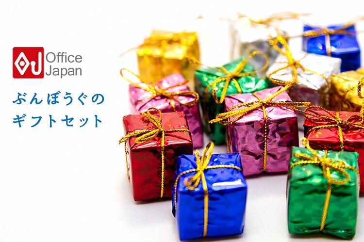 オフィスジャパン・文具ギフト・文房具プレゼントセット
