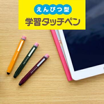 ナカバヤシ鉛筆タイプえんぴつ型学習タッチペン
