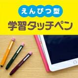 ナカバヤシえんぴつ型鉛筆タイプ学習タッチペン