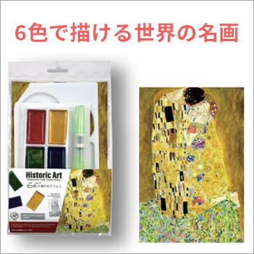 呉竹 ZIG 6色で描ける名画