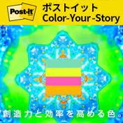 スリーエム ポスト・イット Color-Your-Story フィルム見出し