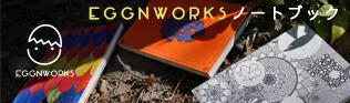 EggnWorksエッグンワークスノートブック