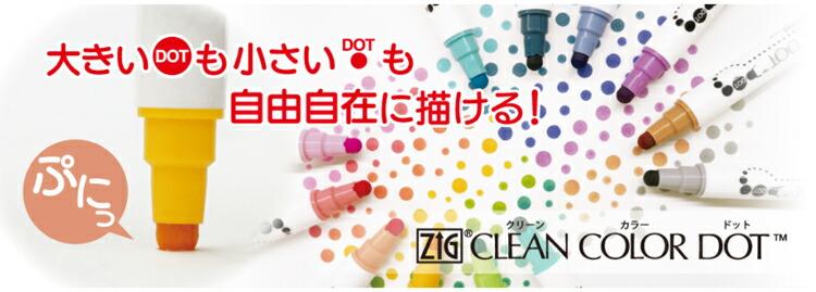 呉竹ZIG クリーンカラードット
