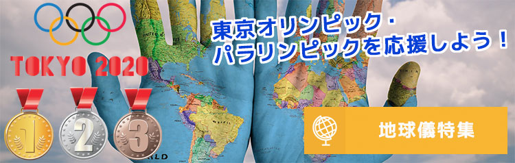 東京五輪オリンピック・パラリンピック地球儀