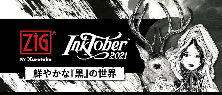 呉竹 ZIG ILLUSTRATION BASIC SET2 筆ぺん 5V IKTB-21/5V インクトーバー InkTober