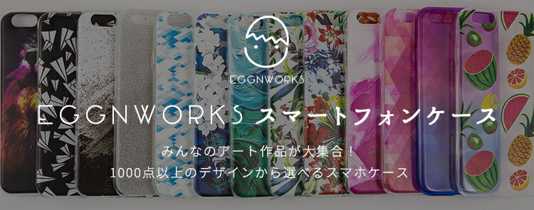 EggnWorks スマートフォンケースみんなのアート作品が大集合! 1000点以上のデザインから選べるスマホケース