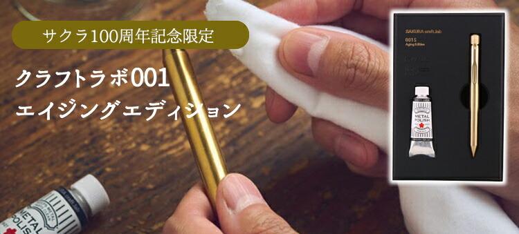 【限定品】サクラ クラフトラボ001Sエイジングエディション SAKURA craft.lab 001S Aging Edition