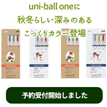 三菱鉛筆 UNI ユニボールワン 秋カラー(0.5mm) 3色アソート uni-ball one UMNS05G3CATM