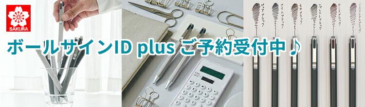 サクラクレパス ボールサイン iD plus プラス オフィスジャパン