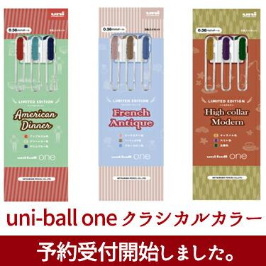 三菱鉛筆 UNI ユニ ユニボールワンエフ uni-ballone F 油性ボールペン UMNS05HM3C ハイカラモダン アソート0.5 クラシカルカラー
