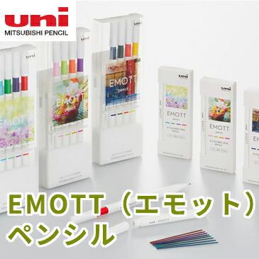 三菱鉛筆 Uni ユニ 色鉛筆に近い0.9�のカラー芯「EMOTT(エモット)pencil」