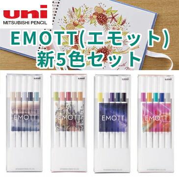 三菱鉛筆 Uni ユニ EMOTT(エモット)新5色セット