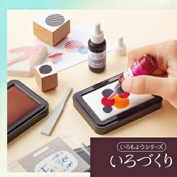シヤチハタ 自分で作るスタンプパッド「いろづくり」