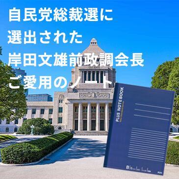 岸田ノート オフィスジャパン TAGSTATIONERY