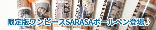 ヒサゴ HISAGO HH1995 ワンピース SARASA サラサボールペン キャラクターグッズ