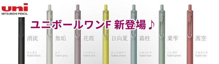 三菱鉛筆 uni-ball oneF ユニボールワンエフ 油性ボールペン