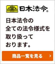 日本法令様式