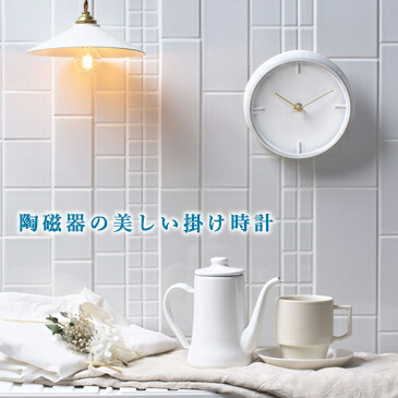 杉浦製陶 SUGY 陶磁器の美しい掛け時計