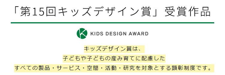 「第15回キッズデザイン賞」受賞作品