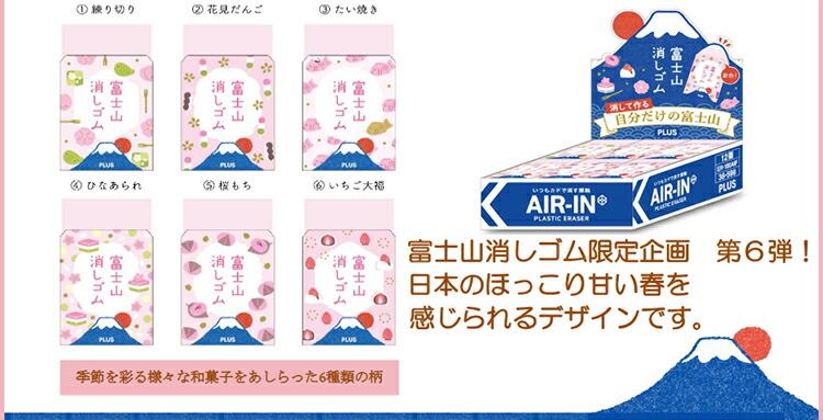 PLUS プラス 富士山消しゴム 限定 〜春〜 36-598 ER-100AIF 49775647246727