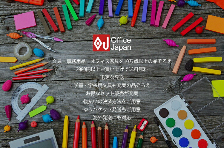 オフィスジャパン OFFICE JAPAN