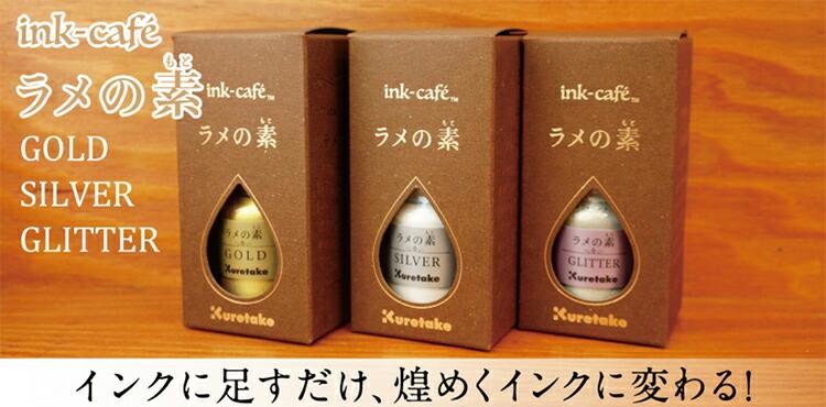 呉竹 Kuretake ink-cafe ラメの素