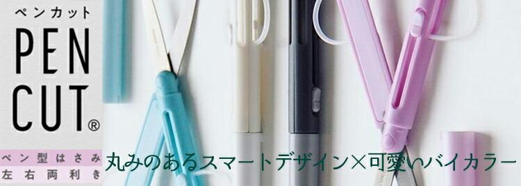レイメイ藤井 切りやすいペン型のはさみ「ペンカット」丸みのあるスマートデザイン×可愛いバイカラー