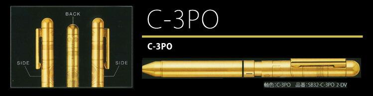 【1月中旬より出荷】ゼブラ / シャーボX SW15 限定色 スターウォーズコレクション(C3PO)